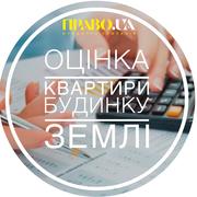 Экспертная оценка квартиры,  дома,  земельного участка Полтава